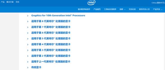 如何更新INTEL英特尔显卡驱动程序