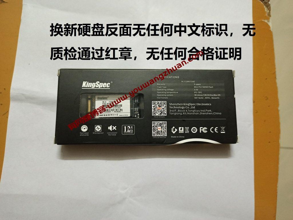 金胜维KingSpec固态硬盘SSD怎么样