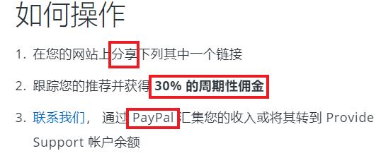 网赚30%佣金