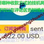 新手网赚网站 玩好这7个1周$85-90              中国、马来西亚、全球可玩